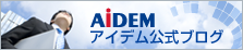 Aidem 公式ブログ