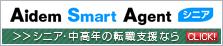 Aidem Smart Agent シニア