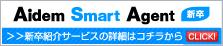 Aidem Smart Agent 新卒